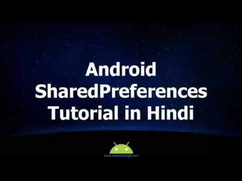 Android SharedPreferences Tutorial in Hindi #14