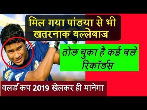 TEAM INDIA FOUND NEW DANGEROUS BATSMAN WHO CAN REPLACE HARDIK PANDYA | WORLD CUP 2019