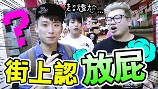 【The most embarrassing challenge 】Admitting to have farted publicly?!