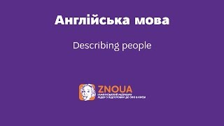 Підготовка до ЗНО з англійської: Describing people. Like (схожість) / ZNOUA
