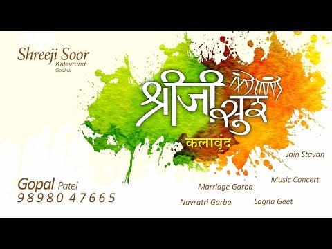 Karte Ho Tum Kanhaiya Mera Naam Ho Raha Hai By ShreejiSoor Kalavrund