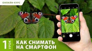 Съемка на Смартфон. Урок 1. Как правильно фотографировать. Фотокурс Fotoshkola.net