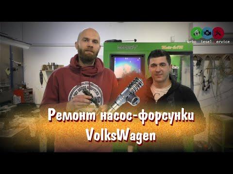 [Дизелист] #20 Ремонт насос форсунки Volkswagen