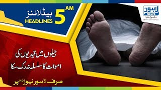 05 AM Headlines Lahore News HD - 21 May 2018