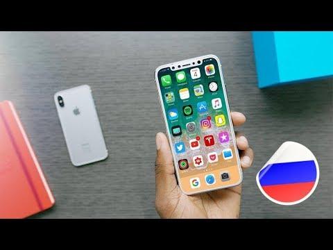 Обзор модели iPhone X! (на русском)
