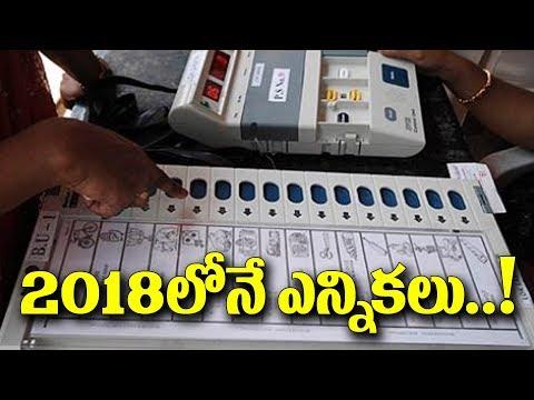 ముందస్తు ఎన్నికలకు నేతల ముమ్మర ఏర్పాట్లు..!| AP and Telangana Leaders ready for Early Elections..!