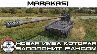 Новая имба которая заполонит рандом в World of Tanks