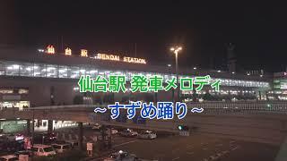 【無被り・高音質】仙台駅 発車メロディ 「すずめ踊り 新ver」