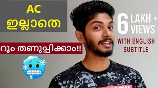 How to cool your room without AC | Tips and tricks | Tech one malayalam