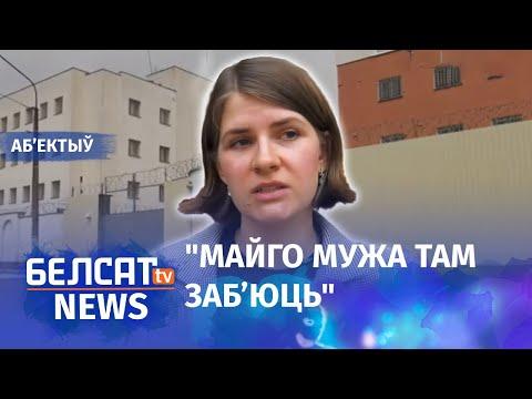 Вольга Севярынец звярнулася ў ААН. Навіны 17 чэрвеня | Ольга Северинец обратилась в ООН