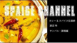 【サンバル】 挽き割り豆や野菜を各種スパイスやタマリンドで煮込んだ南...