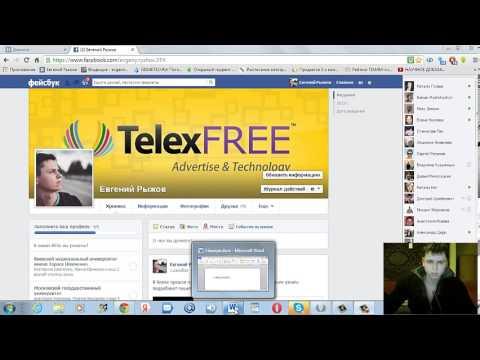 Как позвонить в Украину 99TelexFree !