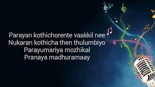 Shalabhamay uyaruvaan.. full karaoke with lyrics