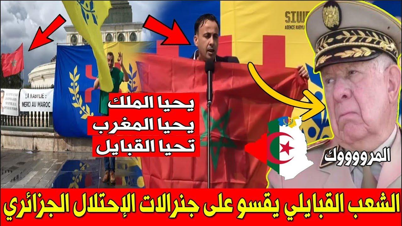 عـاجل .. الشعب القبائلي يرد و يصعق نظام شنقريحة بشكر المغرب ورفع علمه الوطني !!