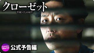 ハジョンウ×キムナムギル主演!映画『クローゼット』予告編