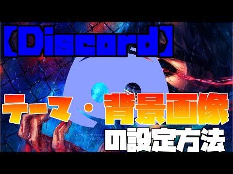 【Discord】【無料】背景画像の設定方法(2018年最新版)