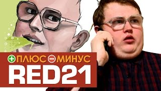 Плюсы и Минусы RED21