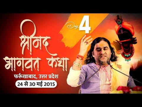 Shri Devkinandan Thakur Ji Maharaj Shrimad Bhagwat Katha Farrukhabad UP Day 04 || 27-May-2015