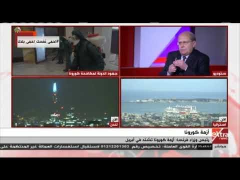 الآن   عبد الحليم قنديل يقدم قراءة فى جهود الدولة المصرية لمواجهة فيروس كورونا