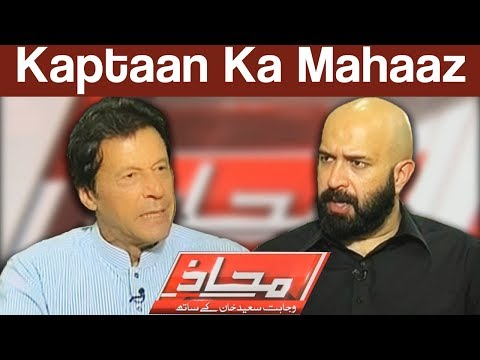 Mahaaz with Wajahat Saeed Khan - Imran Khan Ka Mahaaz - 24 September 2017 - Dunya News