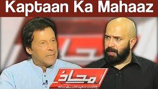 mahaaz with wajahat saeed khan imran khan ka mahaaz 24 september 2017 dunya news