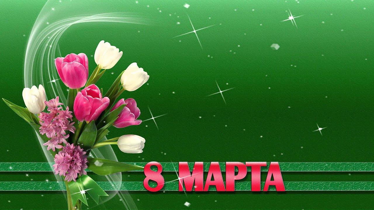 Фон для открытки с 8 марта коллегам женщинам, открытка розы днем