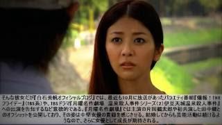 【エンタがビタミン♪】V6長野博と結婚、白石美帆が『あの人は今』入り寸...