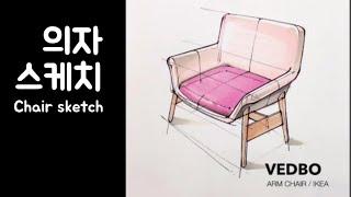Chair sketch l chair drawing l product sketch l 의자스케치 l 제품스케치 l 의자그리기 screenshot 2
