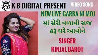 Kinjal Barot Maa Sheri Valavi Saj karu New Live Garba By KB Digital