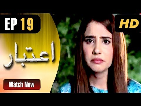 Aitebaar - Episode 19 - Aaj Entertainment Drama