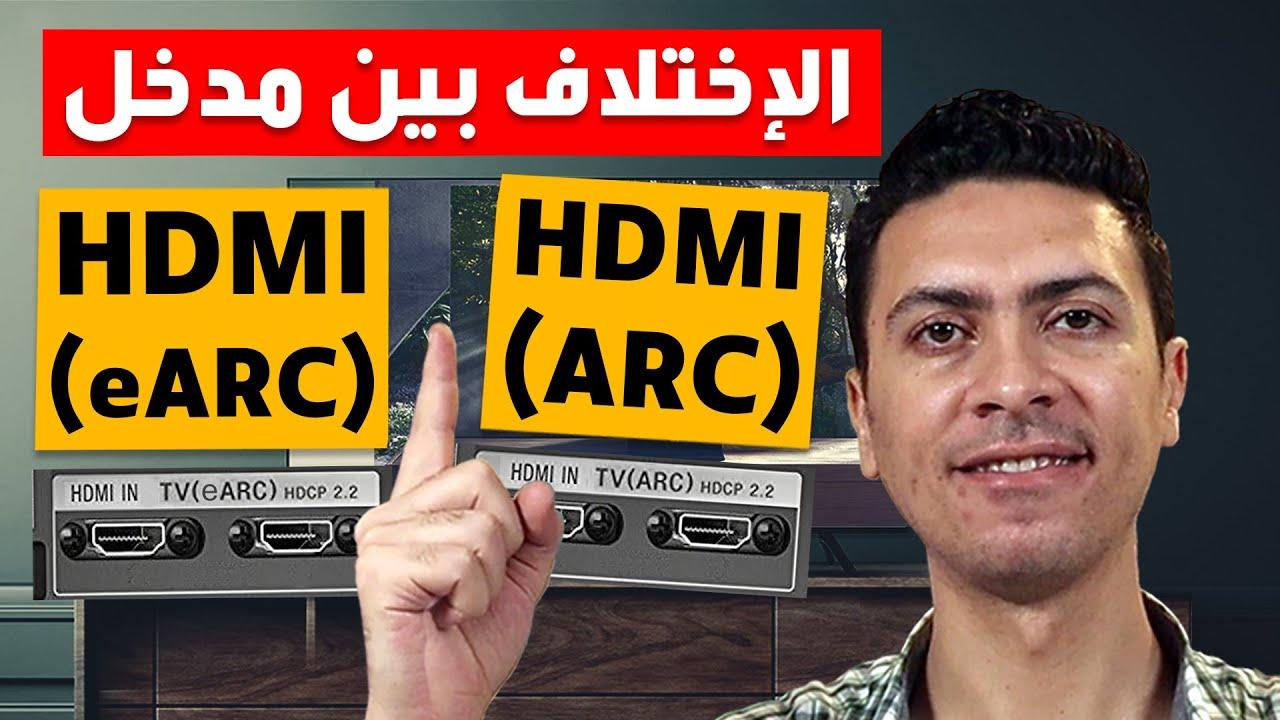 الفرق بين Hdmi arc و Hdmi earc  | طريقة توصيل سماعات خارجية للتلفزيون