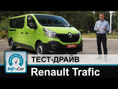Renault Trafic  - тест-драйв от InfoCar.ua (Рено Трафик)