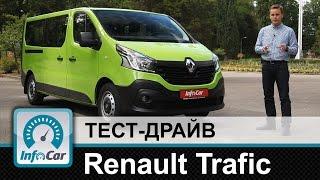 Renault Trafic - тест-драйв від InfoCar.ua (Рено Трафік)