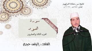 الياس حجري ـ ilyas hajri | سورة هود تلاوة خاشعة