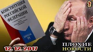 Как Путин День Конституции отмечал /В.Мальцев/ - ПЛОХИЕ НОВОСТИ 12.12.2017 - 2 часть
