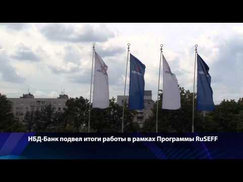 НБД-Банк подвёл итоги программы RuSEFF