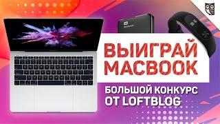 Выиграй MacBook Pro! Большой конкурс от LoftBlog