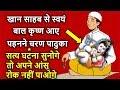 एक मुस्लिम कृष्ण भक्त के साथ घटी चौंका देने वाली घटना (सत्य घटना #35)  Shri Krishna Leela Story