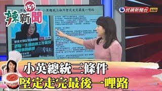 【辣新聞152】不顧北京反對 小英總統三條件堅定走完最後一哩路 2019.03.21