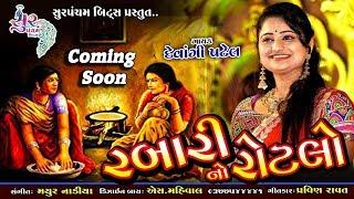 New gujarati Song Rabari no rotlo Devangi patel Coming Soon