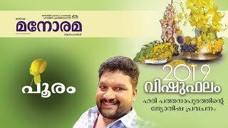 11 Pooram   പൂരം   Vishuphalam   Hari Pathanapuram   Horoscope
