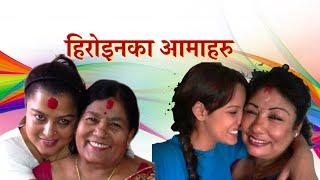 हिरोइनहरुका आमा   Mothers of Rekha Thapa, Priyanka Karki, Nandita, Reema, Gauri Malla
