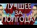 СМЕШНЫЕ МОМЕНТЫ С KUPLINOV PLAY ЗА 6 МЕСЯЦЕВ!