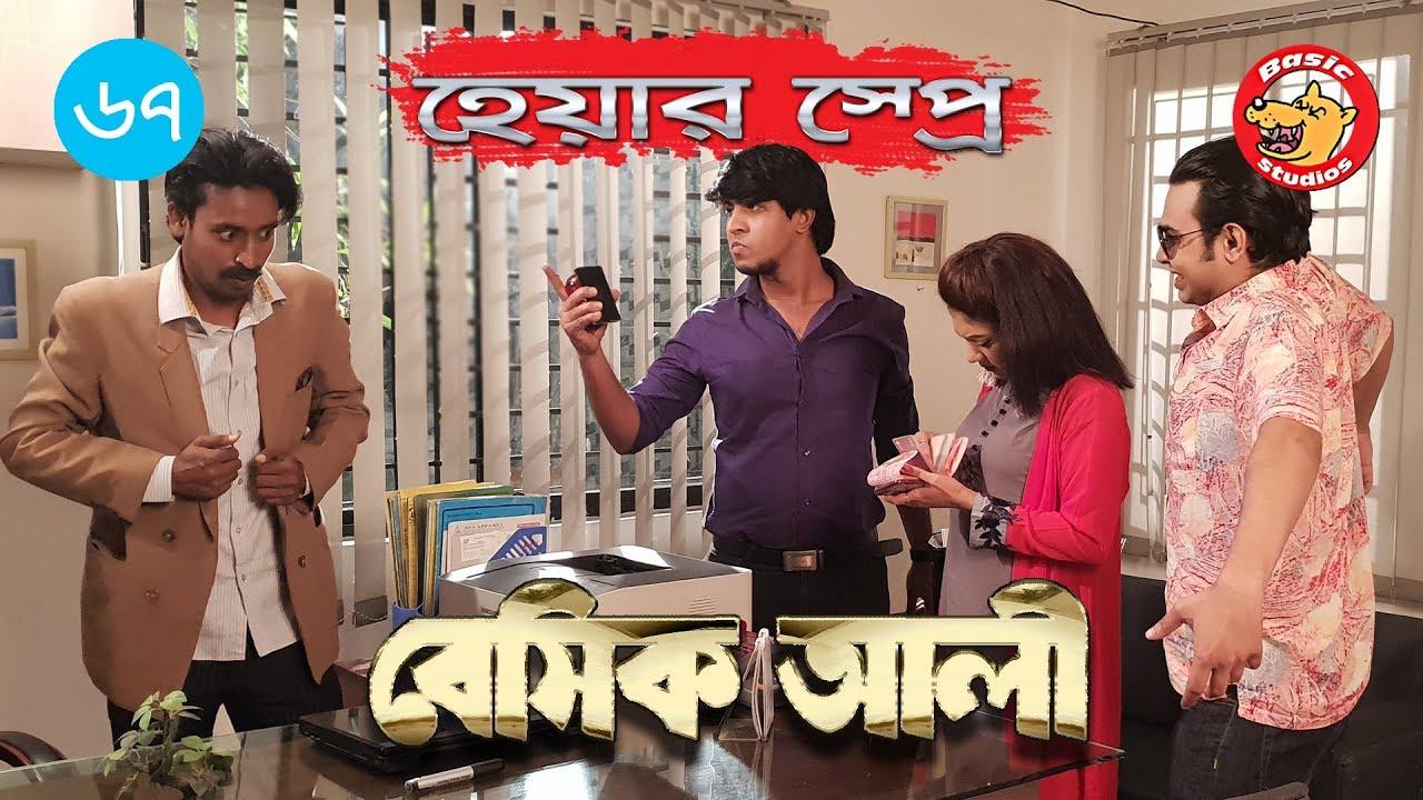 Bangla Natok | Basic Ali-67: Hairspray | Comedy | বাংলা নাটক | হেয়ার স্প্রে