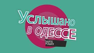 """""""Услышано в Одессе"""". Самые смешные одесские фразы и выражения! №6"""