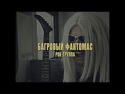 Внутри Лапенко (Багровый Фантомас) ВСЕ МОМЕНТЫ