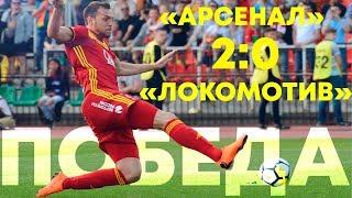 «Арсенал» - «Локомотив» 2:0   Обзор матча