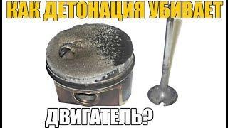 Что такое детонация двигателя. Причины возникновения и чем опасна