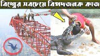 বিশ্বের সবচেয়ে বিপজ্জনক কাজ | Dangerous Jobs | mayajaal | Mayajaal video |Mayajal |odvut dekha