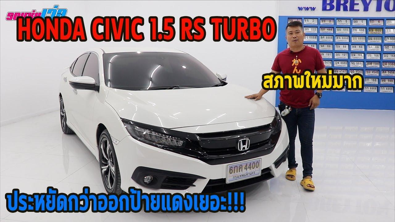 รถแซ่บเว่อ HONDA CIVIC FC 1.5 RS TURBO  ปี 2018 สภาพใหม่มาก ถูกกว่าออกป้ายแดงเยอะ EP.127
